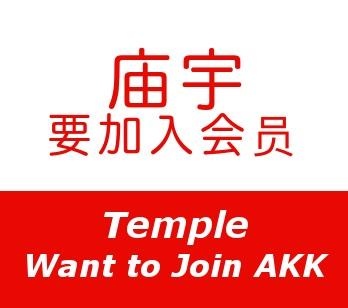 Temple Join AngKongKeng
